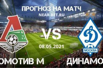 Локомотив Москва – Динамо Москва: прогноз и ставка на матч