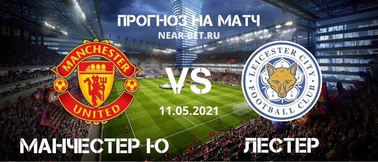 Манчестер Юнайтед – Лестер: прогноз и ставка на матч