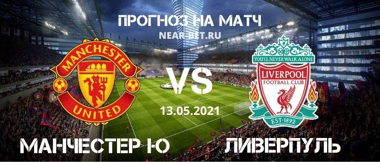 Манчестер Юнайтед – Ливерпуль: прогноз и ставка на матч