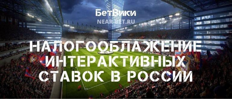 Налогообложение интерактивных ставок в России
