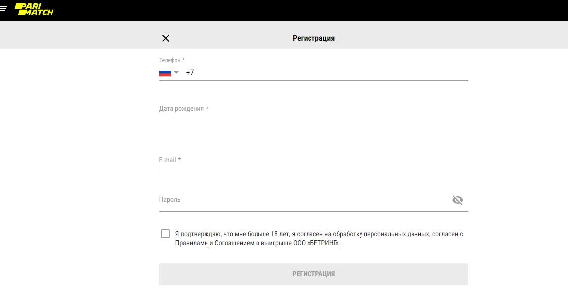 Регистрация на официальном сайте БК «Париматч»