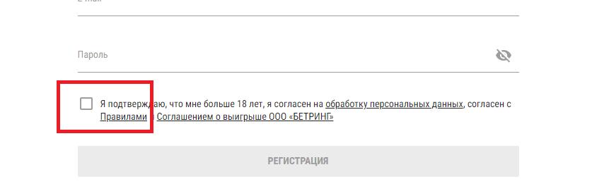 Регистрация на сайте БК «Париматч»