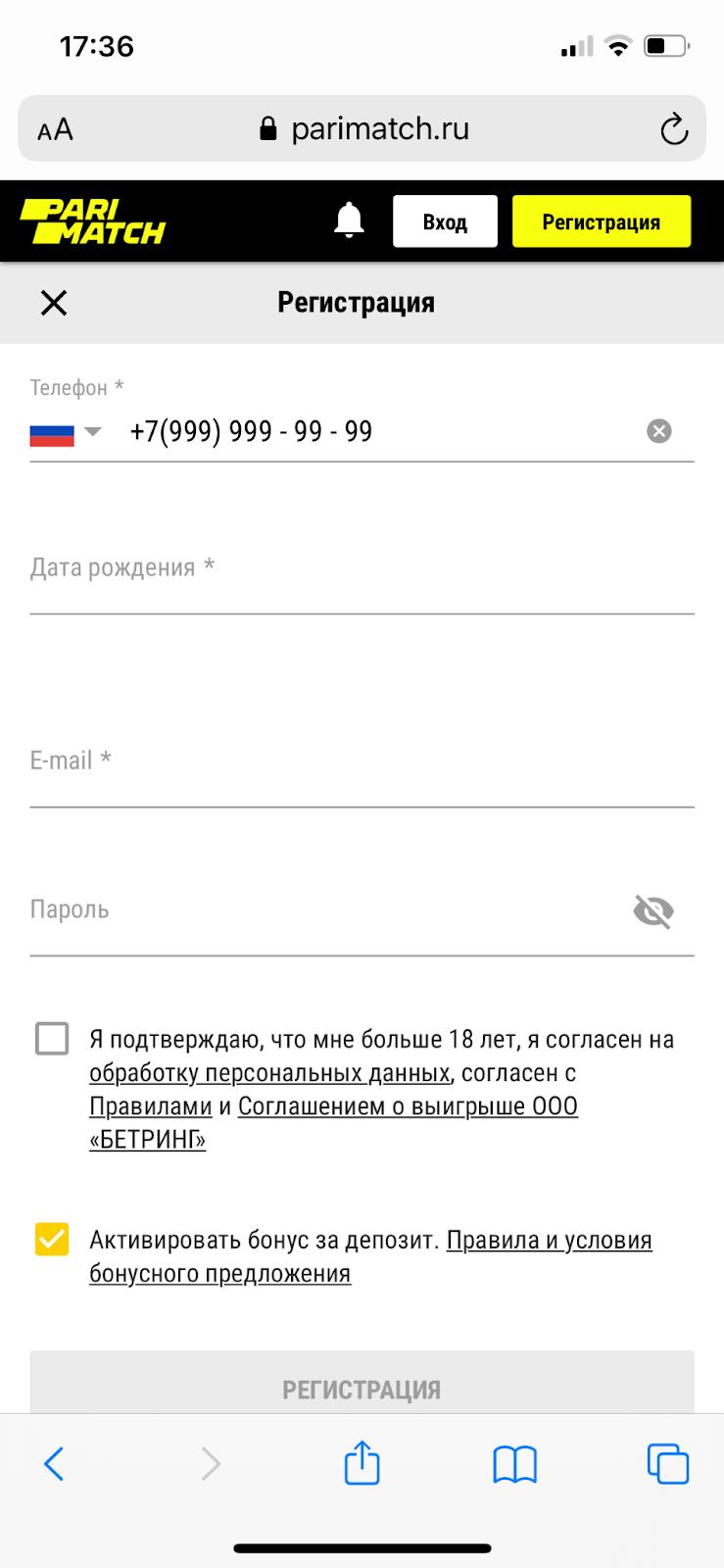 Регистрация в мобильной версии сайта Париматч