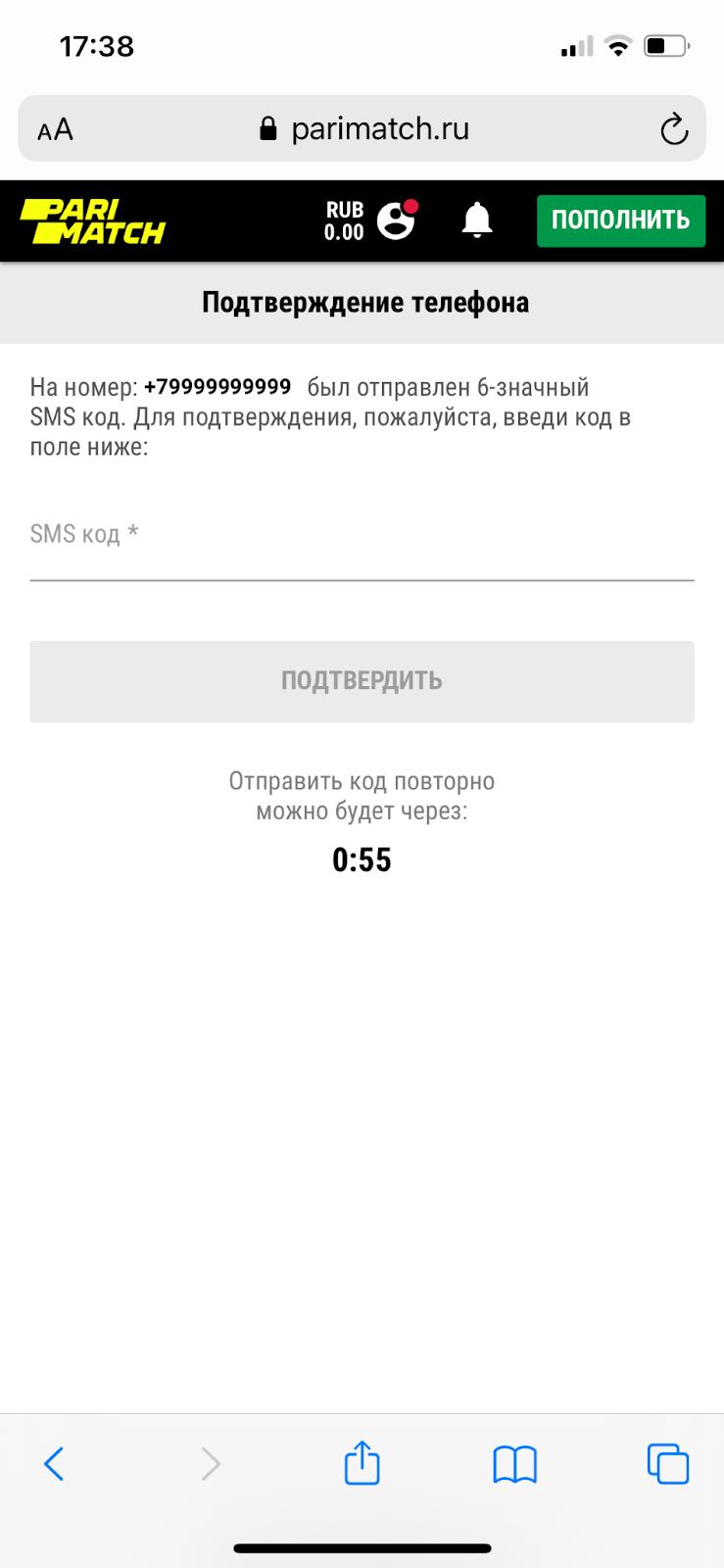 БК «Париматч»