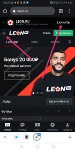 приложение Леон на Андроид