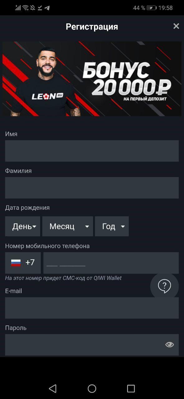Как зарегистрироваться в приложение Леон под Андроид