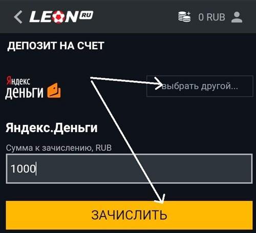 Скачать Леон на андроид