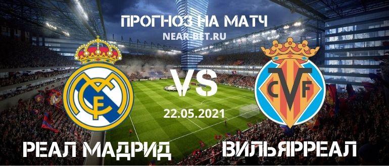 Реал Мадрид – Вильярреал: прогноз и ставка на матч