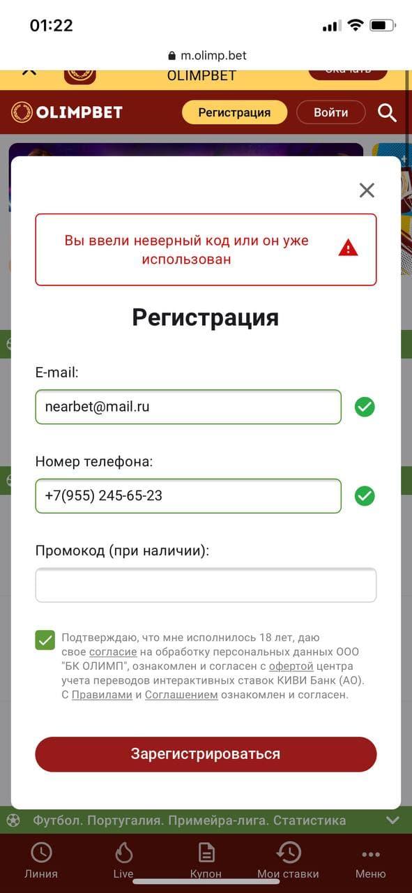 Регистрация в БК Олимп