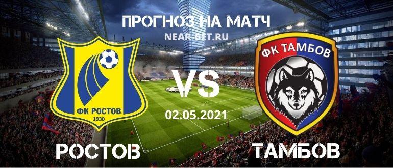 Ростов – Тамбов: прогноз и ставка на матч