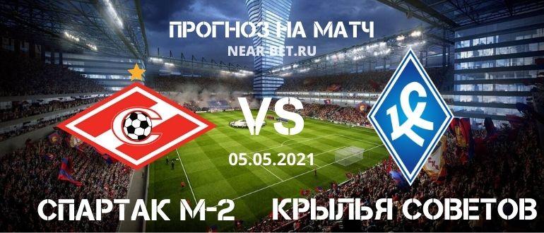 Спартак Москва 2 – Крылья Советов: прогноз и ставка на матч