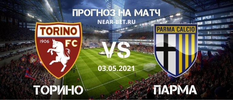 Торино – Парма: прогноз и ставка на матч