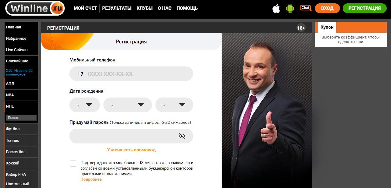 Регистрация на официальном сайте БК «Винлайн»