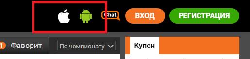 Регистрация в мобильном приложении БК «Винлайн»
