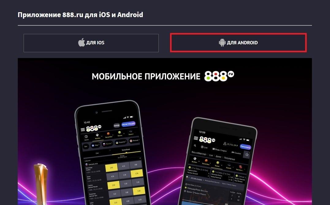 Где скачать приложение 888 на Андроид