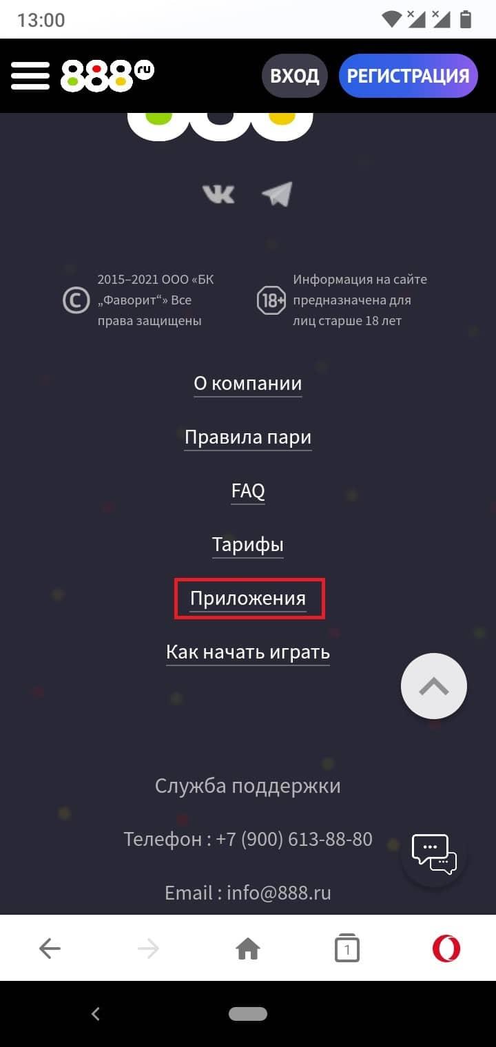 Где скачать приложение 888 на Андроид телефон