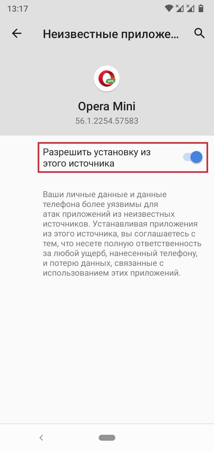 Как бесплатно установить 888 на Андроид