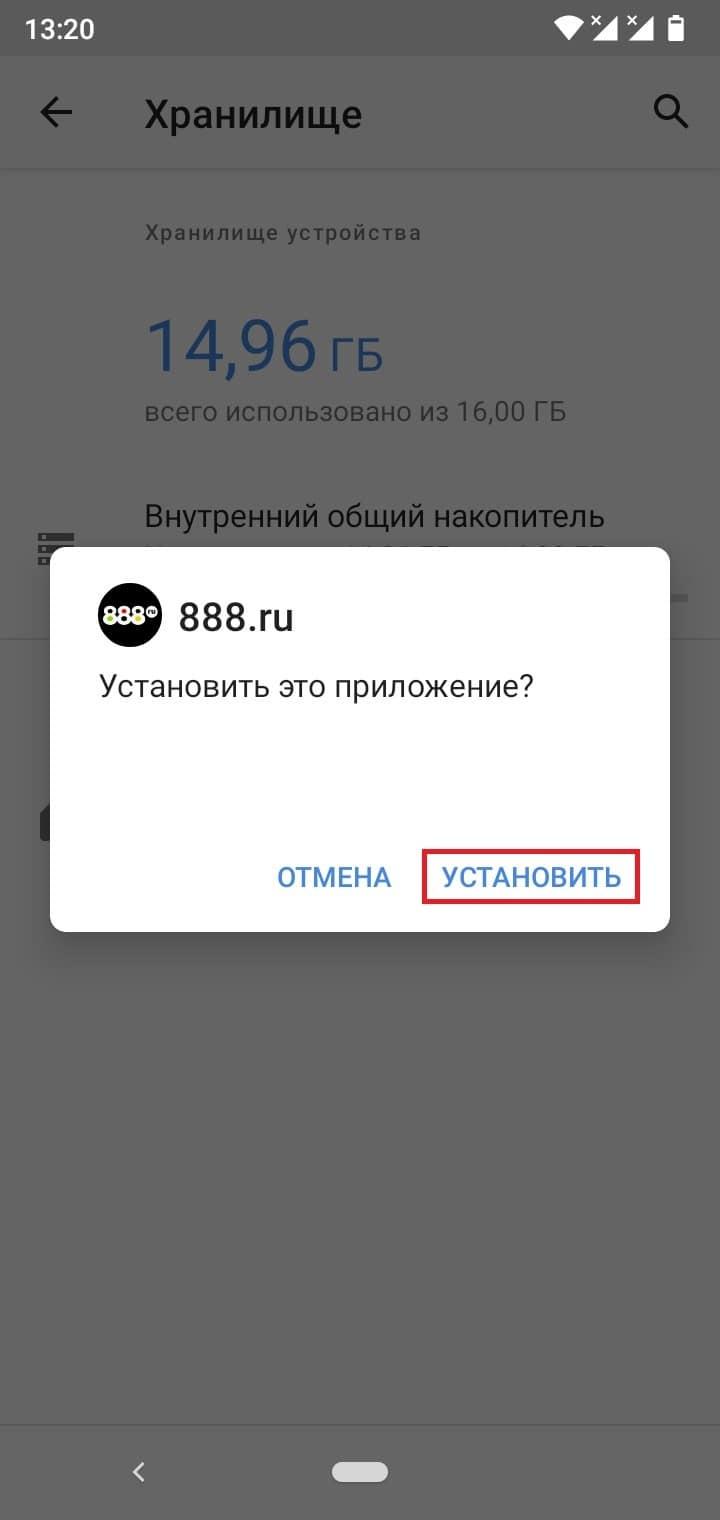 бесплатно установить 888 на Андроид