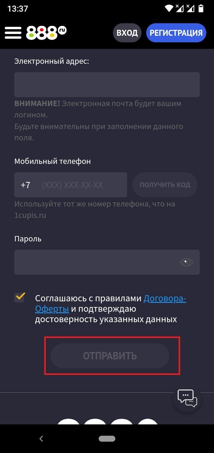 зарегистрироваться в приложении 888 под Андроид