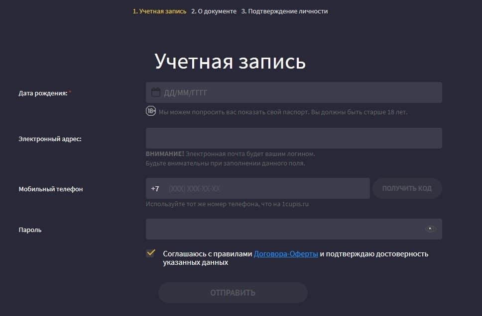 Регистрация на официальном сайте БК «888» ру