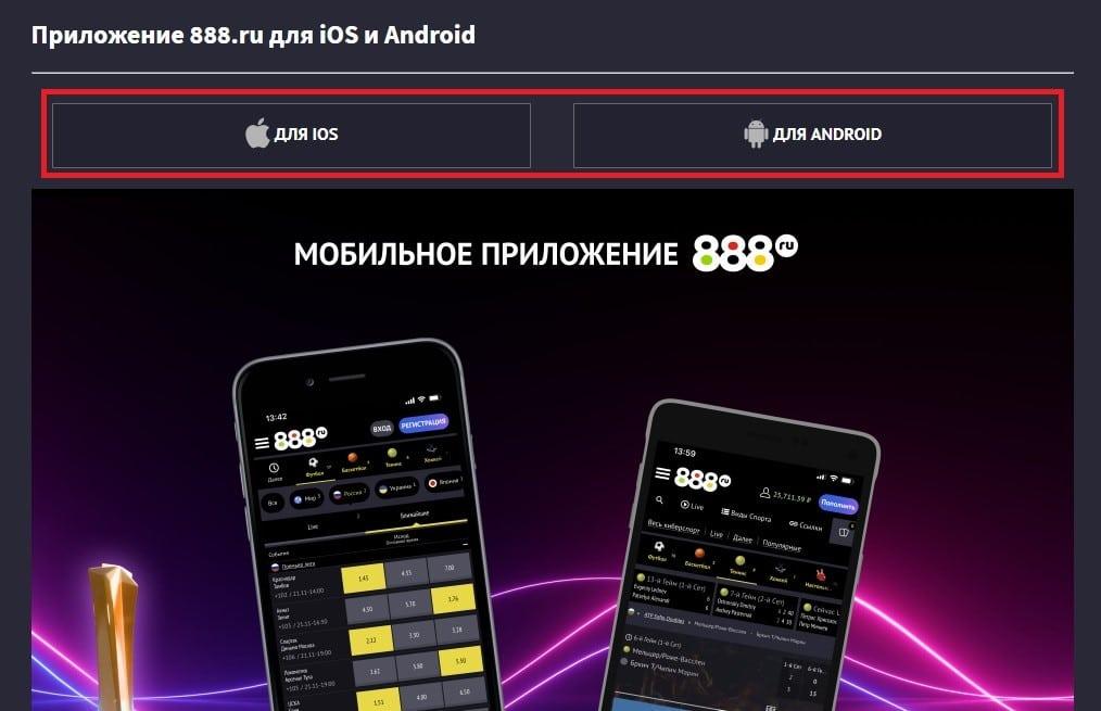 Регистрация в мобильном приложении БК «888»
