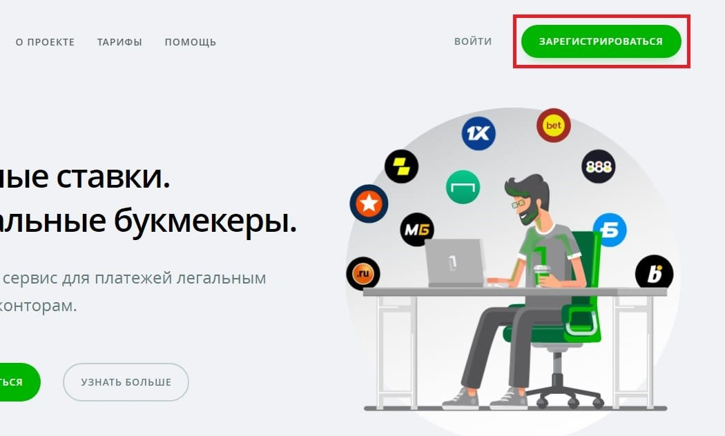 Регистрация в ЦУПИС 888