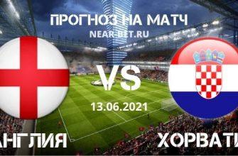 Англия – Хорватия: прогноз и ставка на матч