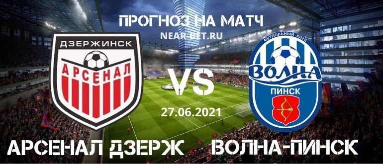 Арсенал Дзержинск – Волна-Пинск: прогноз и ставка на матч