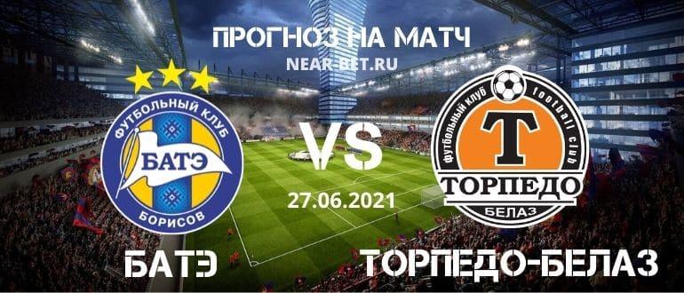БАТЭ – Торпедо-БелАЗ: прогноз и ставка на матч