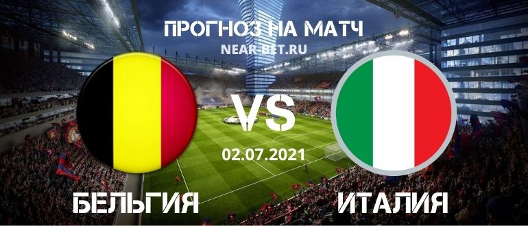 Бельгия – Италия: прогноз и ставка на матч