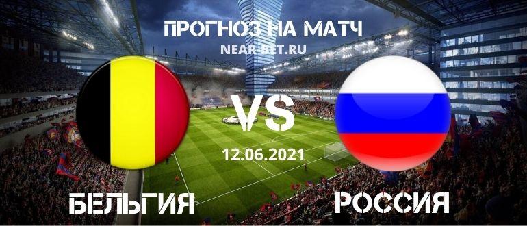 Бельгия – Россия: прогноз и ставка на матч