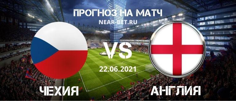 Чехия – Англия: прогноз и ставка на матч