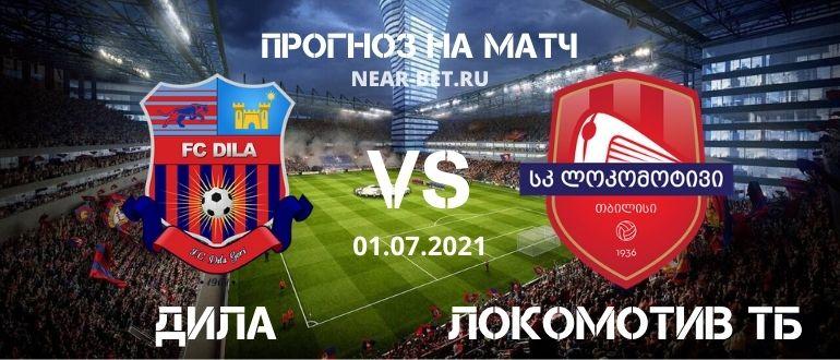 Дила – Локомотив Тбилиси: прогноз и ставка на матч