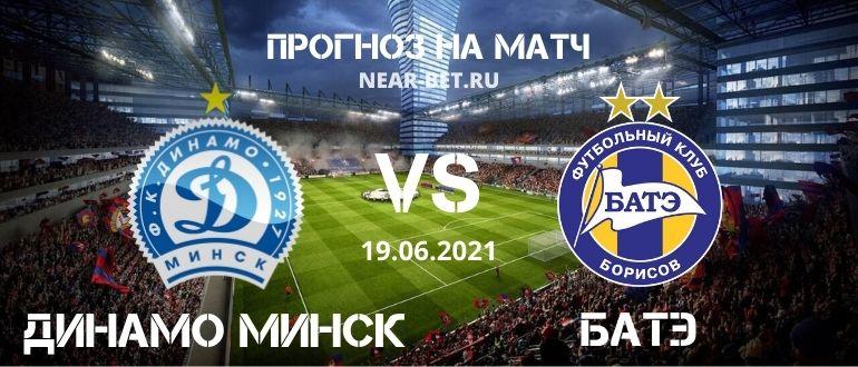 Динамо Минск – БАТЭ: прогноз и ставка на матч