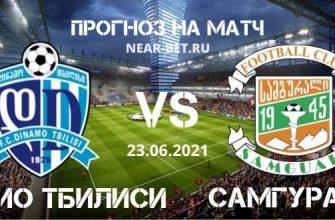 Динамо Тбилиси – Самгурали: прогноз и ставка на матч