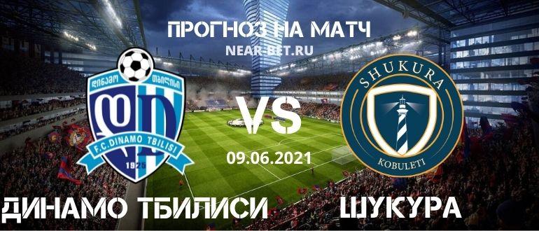 Динамо Тбилиси – Шукура: прогноз и ставка на матч