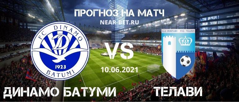 Динамо Батуми – Телави: прогноз и ставка на матч