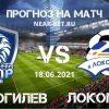 Днепр Могилев – Локомотив Гомель: прогноз и ставка на матч