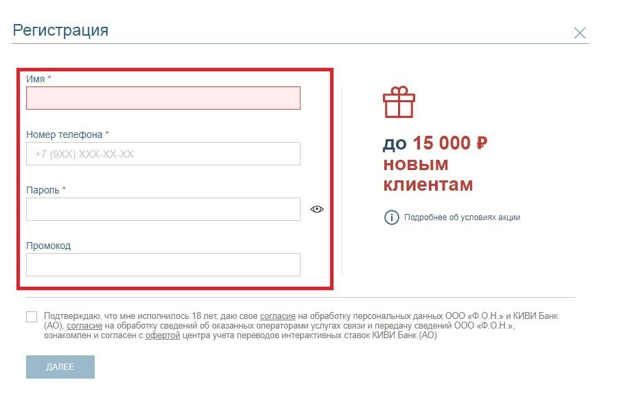 Регистрация на официальном сайте БК Фонбет