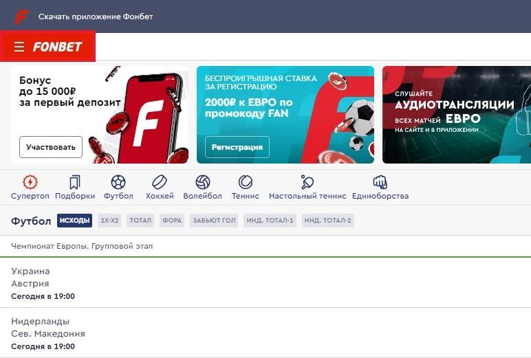 Регистрация в мобильной версии сайта БК Фонбет