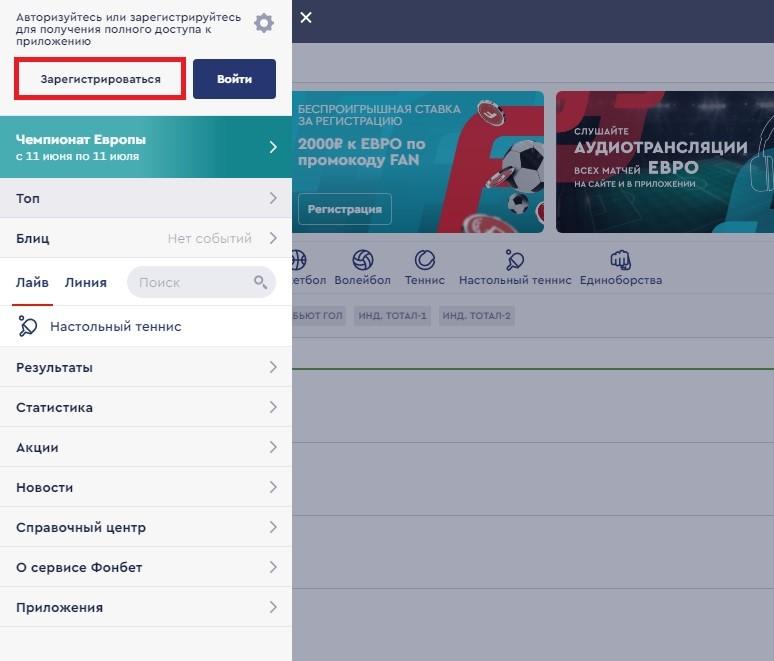 Регистрация в мобильной версии БК Фонбет