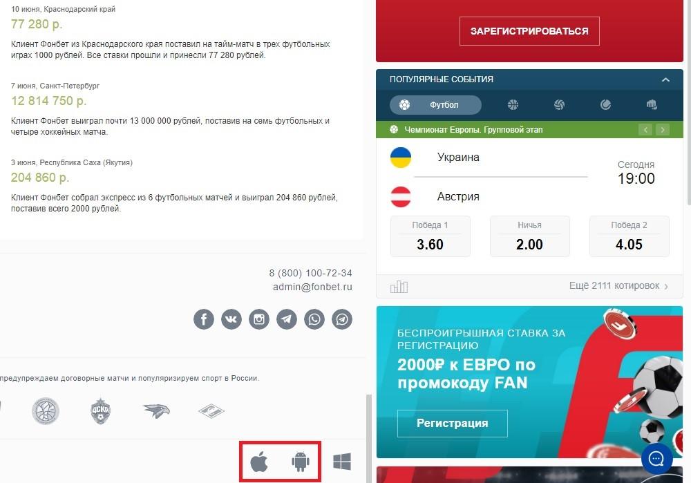 Регистрация в мобильном приложении БК «Фонбет»