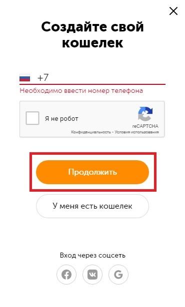 Регистрация в ЦУПИС fonbet