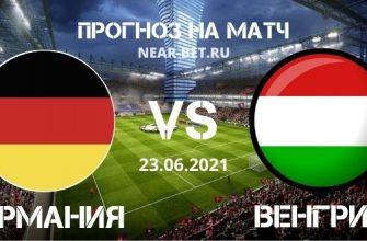 Германия – Венгрия: прогноз и ставка на матч