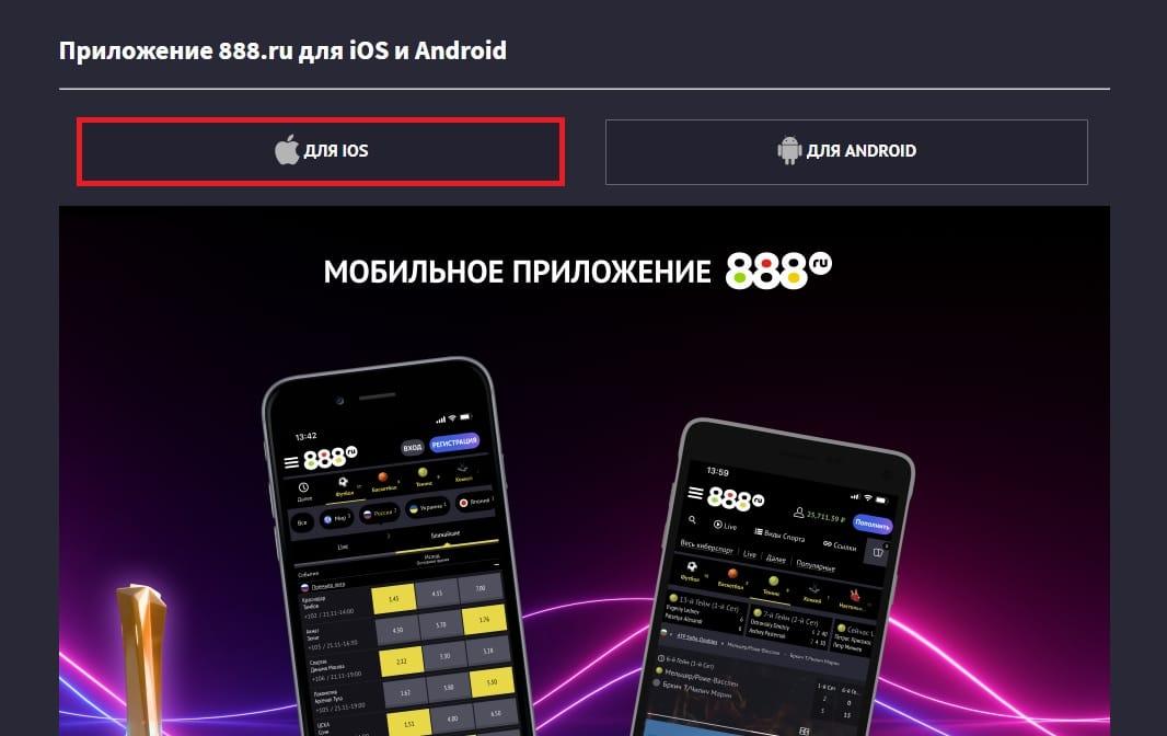 Мобильное приложение iOS бк 888