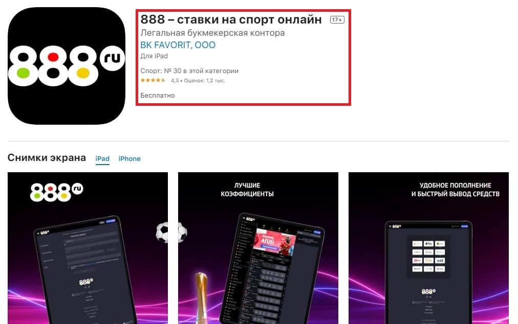 Мобильное приложение iOS бк 888 ру