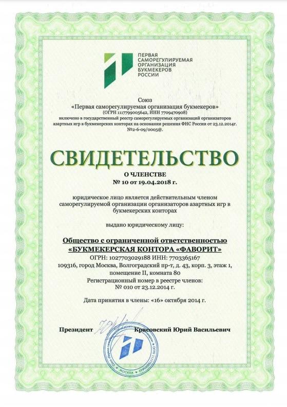 Лицензии 888