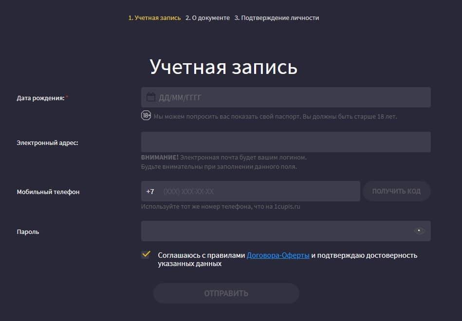 Как зарегистрироваться бк 888 ру