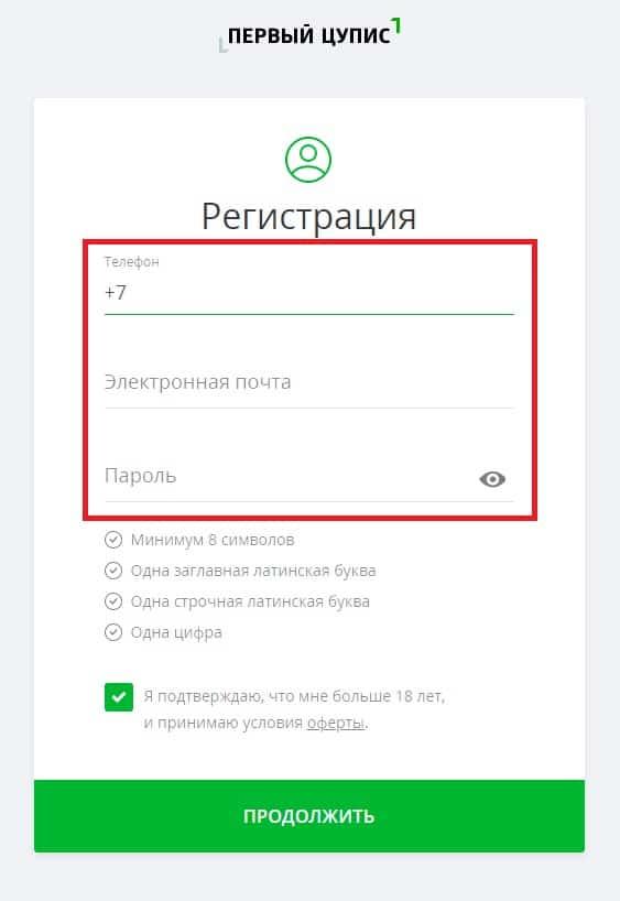 Как зарегистрироваться в ЦУПИС бк 888