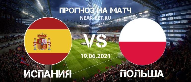 Испания – Польша: прогноз и ставка на матч
